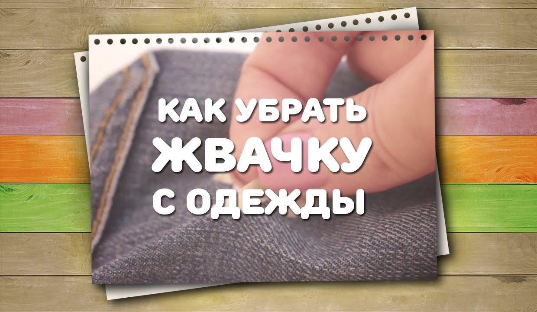 Эффективные способы удалить с одежды жевательную резинку