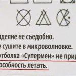 Необычные символы по уходу за вещами