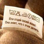 Символы на ярлыках по уходу за одеждой