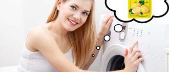 чистить стиральную машину лимонной кислотой
