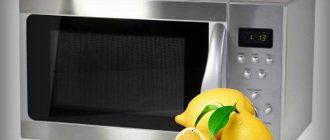 микроволновка лимон