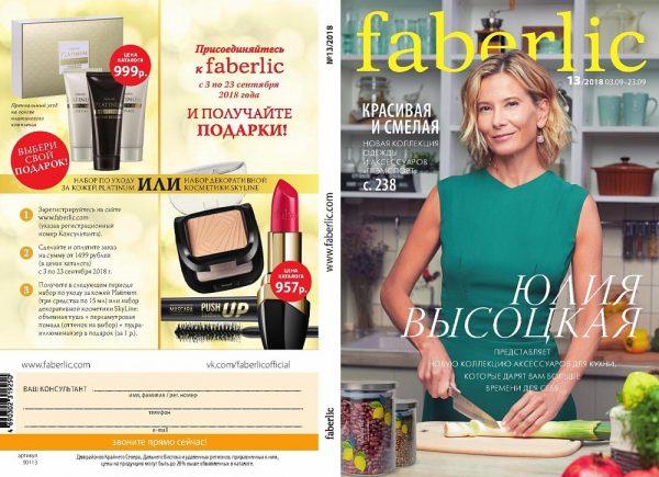 Faberlic каталог